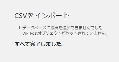 WP_Postオブジェクトがセットされていません