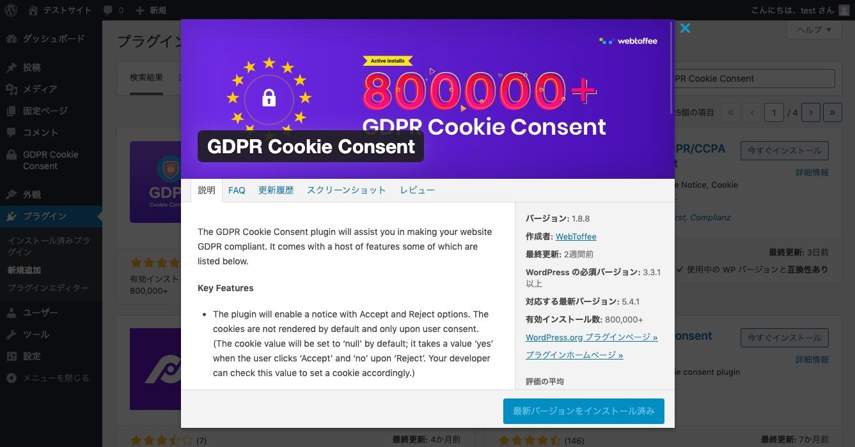 GDPR Cookie Consentの紹介ページ