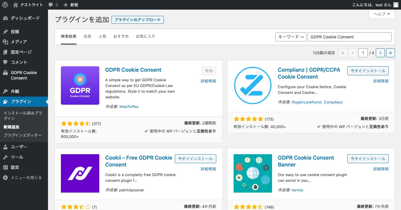 GDPR Cookie Consentのインストール画面