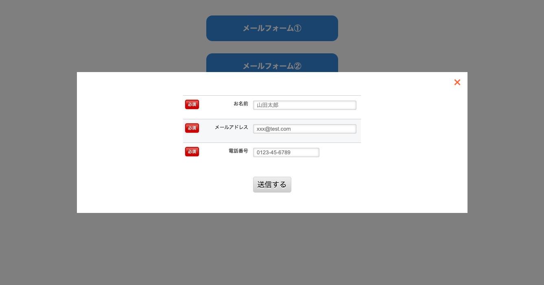 一つのページに複数のメールフォームプロを設置