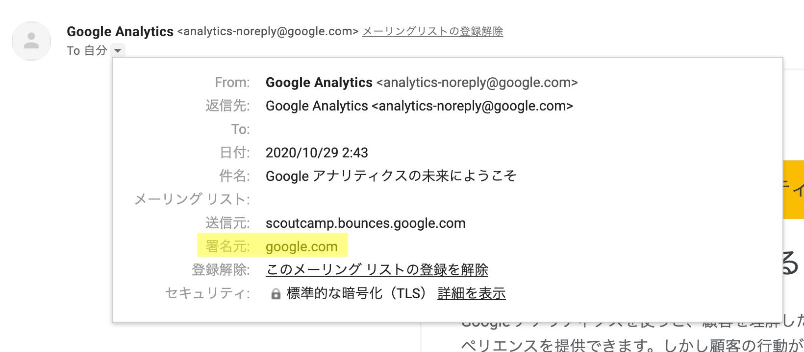 Gmailの宛先詳細画面