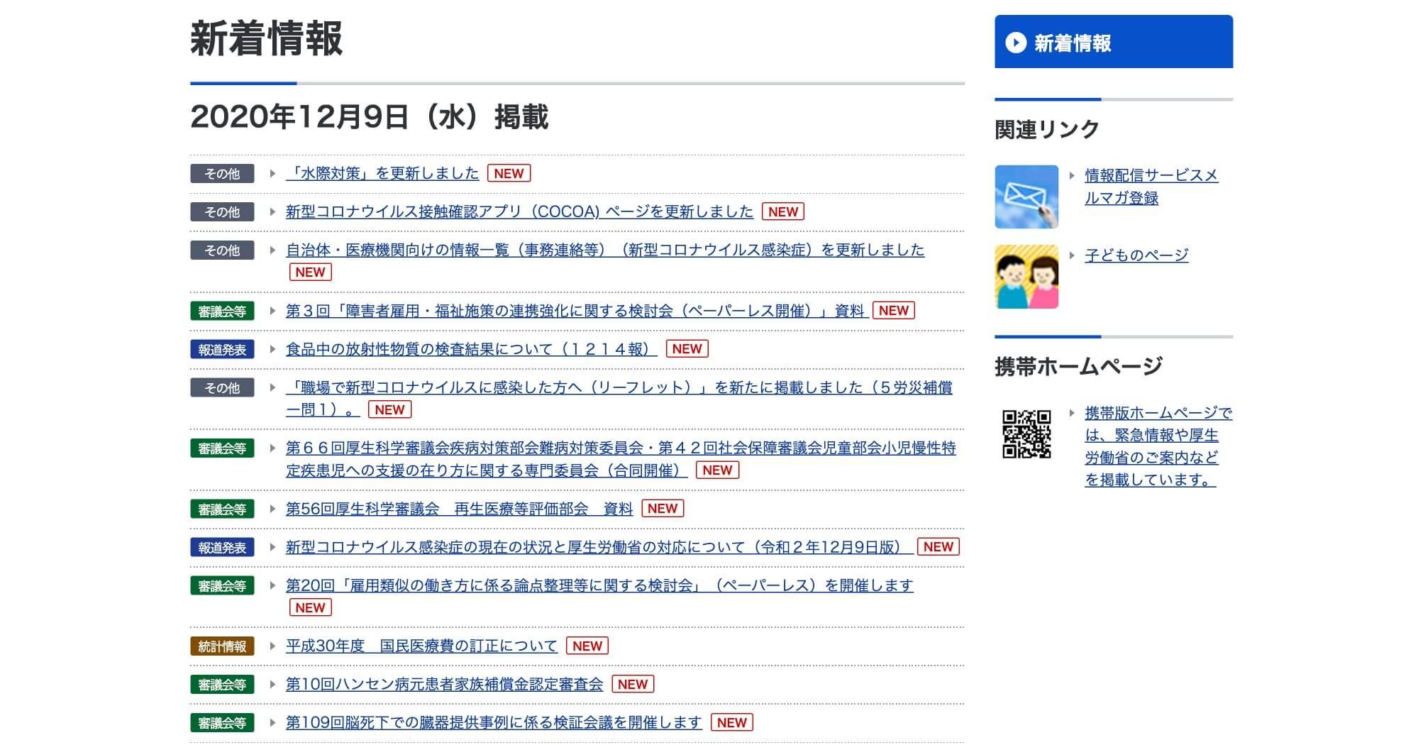 厚生労働省Webサイトの新着情報