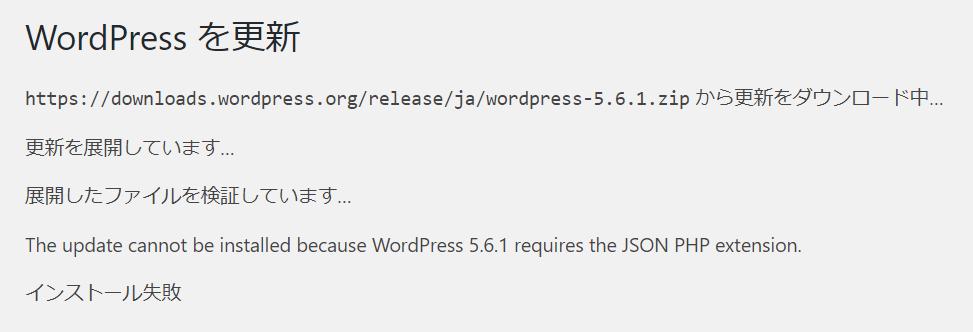 WordPressアップデートエラー
